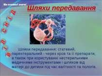 Шляхи передавання: статевий, парентеральний - через кров та її препарати, а т...