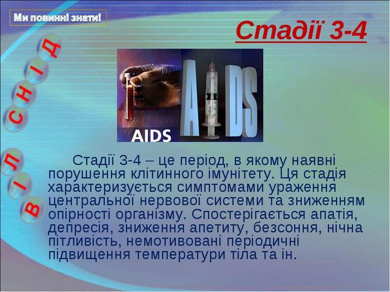 Стадії 3-4 – це період, в якому наявні порушення клітинного імунітету. Ця ста...