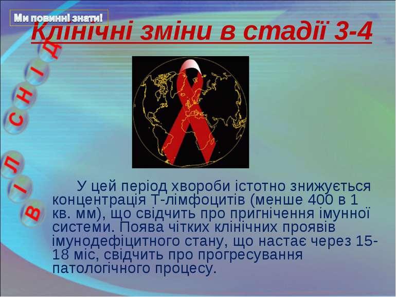 У цей період хвороби істотно знижується концентрація Т-лімфоцитів (менше 400 ...