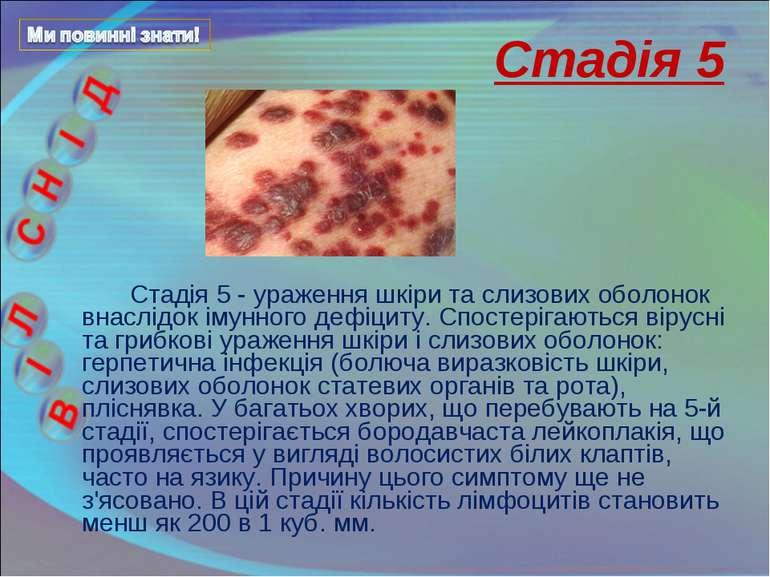 Стадія 5 - ураження шкіри та слизових оболонок внаслідок імунного дефіциту. С...