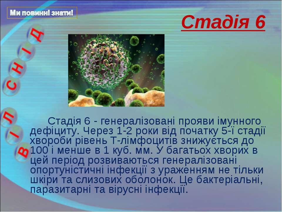 Стадія 6 - генералізовані прояви імунного дефіциту. Через 1-2 роки від початк...