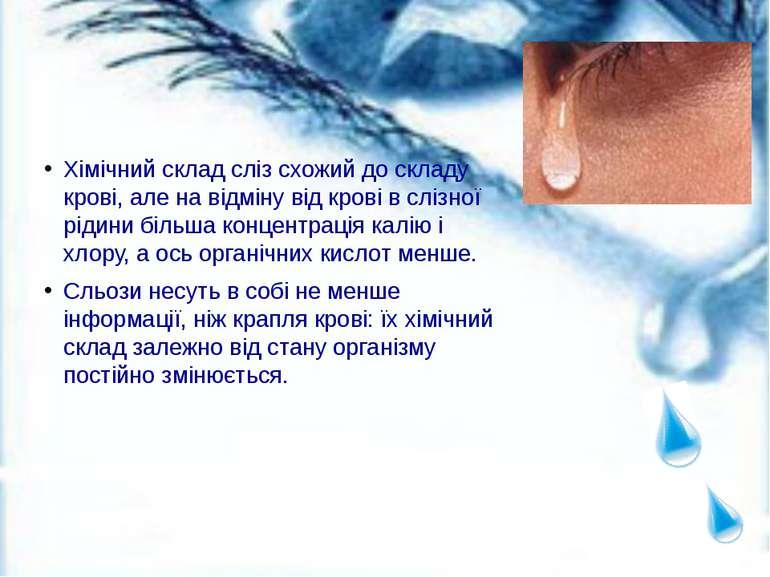 Хімічний склад сліз схожий до складу крові, але на відміну від крові в слізно...