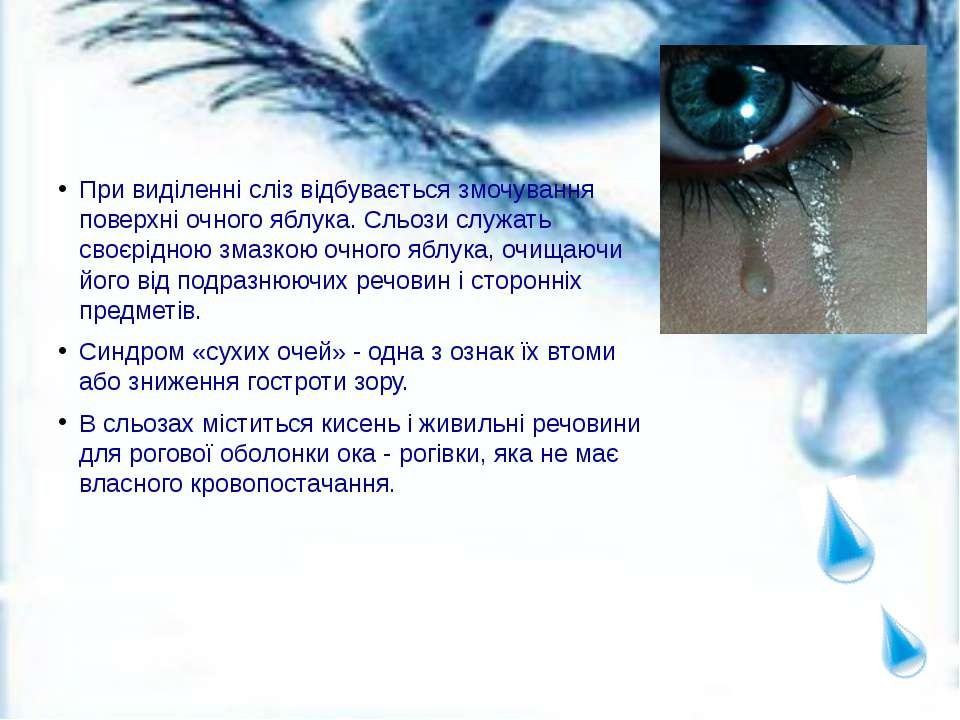При виділенні сліз відбувається змочування поверхні очного яблука. Сльози слу...