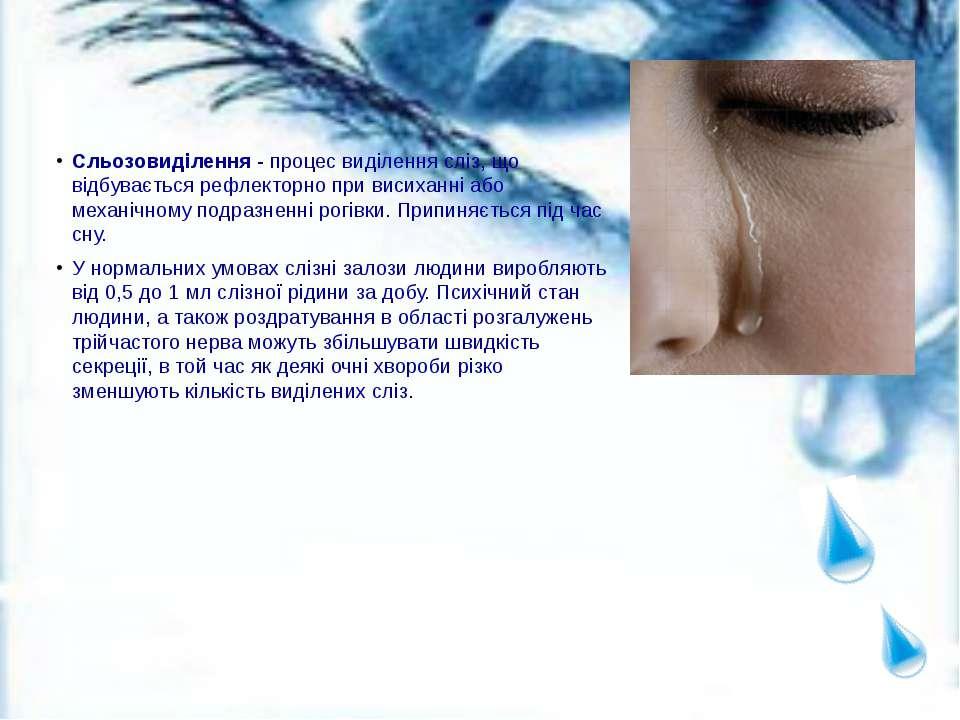 Сльозовиділення- процес виділення сліз, що відбувається рефлекторно при виси...