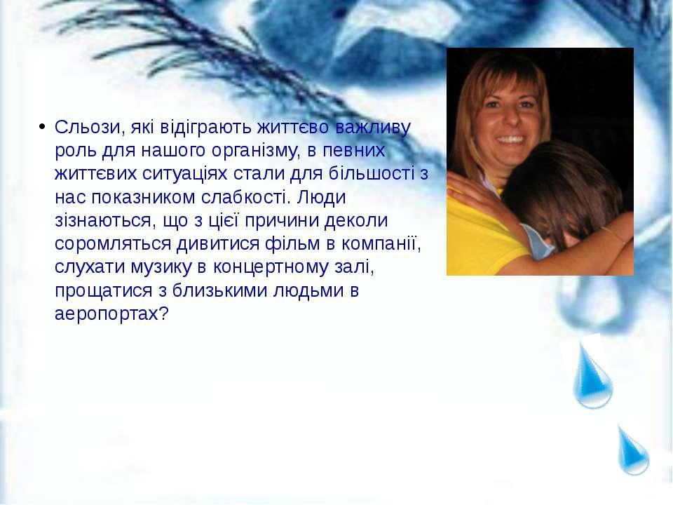 Сльози, які відіграють життєво важливу роль для нашого організму, в певних жи...