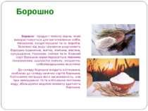 Борошно - продукт помолу зерна, який використовується для виготовлення хліба,...