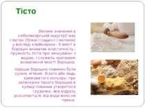 Велике значення в хлібопекарській індустрії має глютен (білки гліадин і глюте...