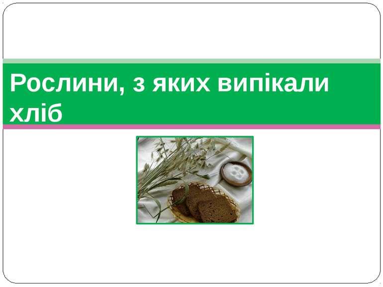 Рослини, з яких випікали хліб