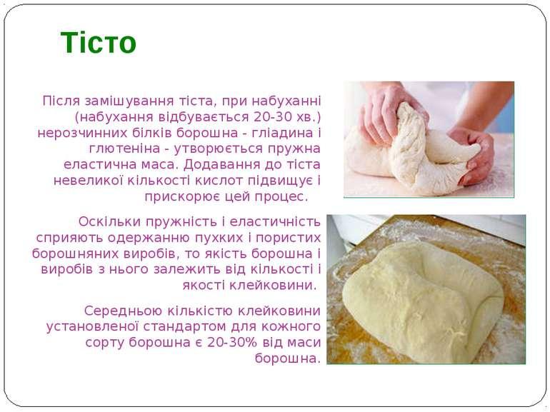 Після замішування тіста, при набуханні (набухання відбувається 20-30 хв.) нер...