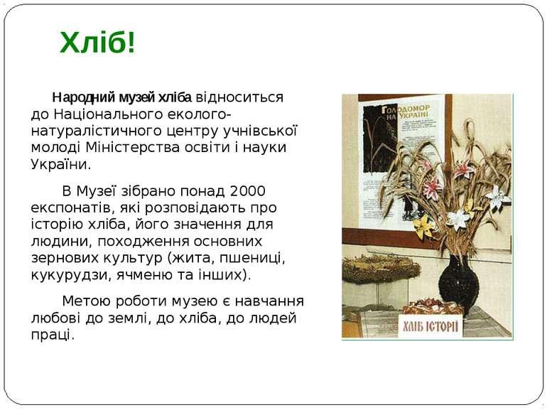 Народний музей хлібавідноситься доНаціонального еколого-натуралістичного це...