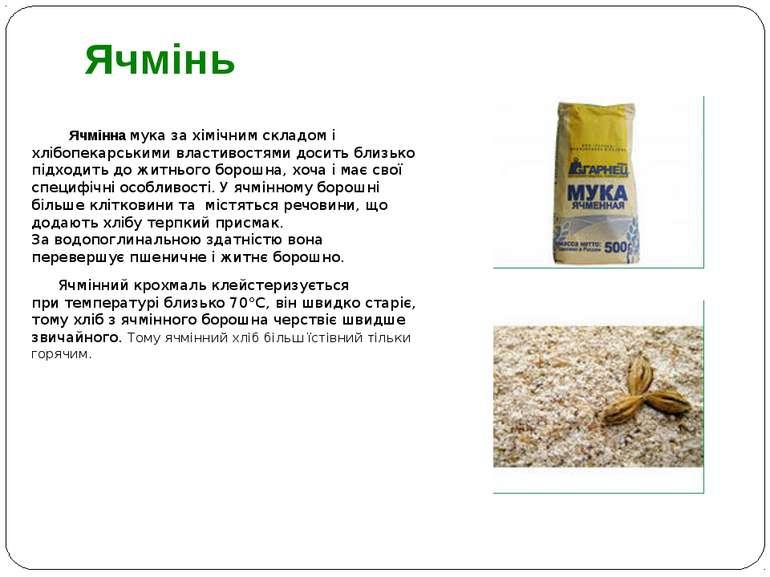 Ячмінна муказа хімічним складом і хлібопекарськими властивостями досить близ...