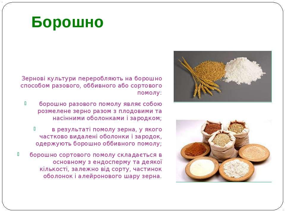 Зернові культури переробляють на борошно способом разового, оббивного або сор...