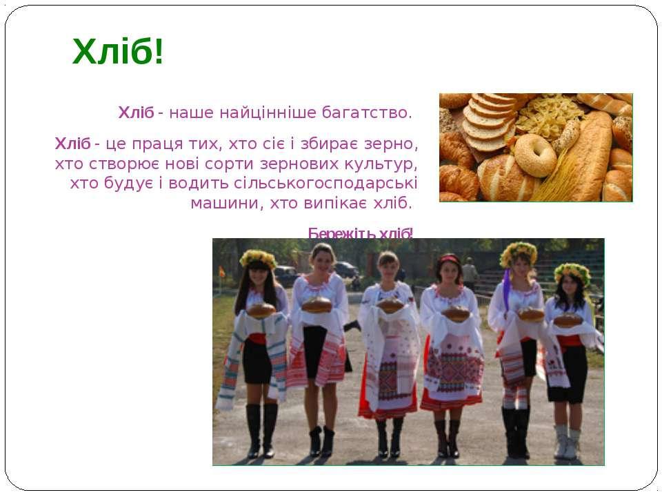 Хліб - наше найцінніше багатство. Хліб - це праця тих, хто сіє і збирає зерно...
