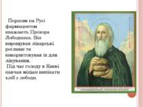 Першим на Русі фармацевтом вважають Прохора Лободника. Він вирощував лікарськ...