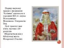 """Першу наукову працю з медицини """"Алімма"""" написала в середині ХІІ ст. онука Вол..."""