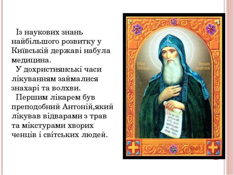 Із наукових знань найбільшого розвитку у Київській державі набула медицина. У...