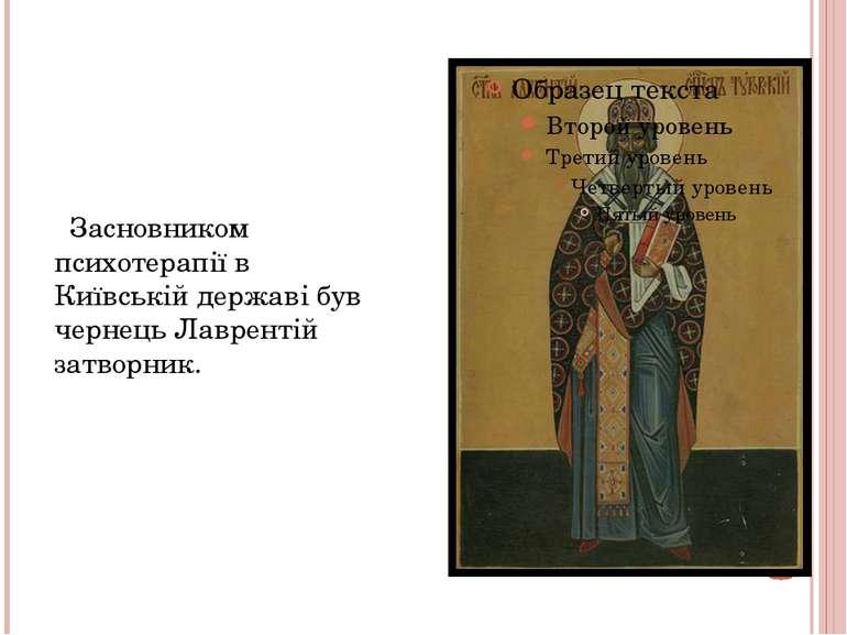 Засновником психотерапії в Київській державі був чернець Лаврентій затворник.