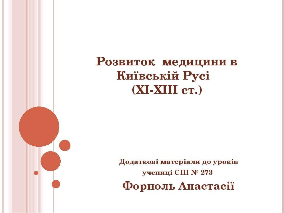 Розвиток медицини в Київській Русі (ХІ-ХІІІ ст.) Додаткові матеріали до урокі...
