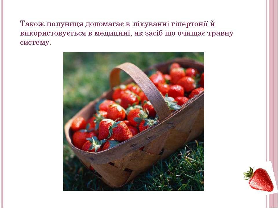 Також полуниця допомагає в лікуванні гіпертонії й використовується в медицині...