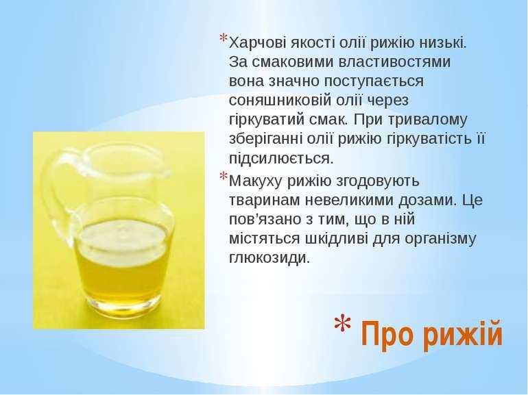 Харчові якості олії рижію низькі. За смаковими властивостями вона значно пост...