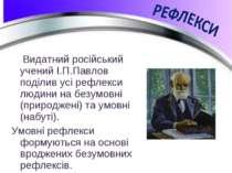 Видатний російський учений І.П.Павлов поділив усі рефлекси людини на безумовн...