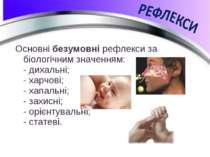 Основні безумовні рефлекси за біологічним значенням: - дихальні; - харчові; -...