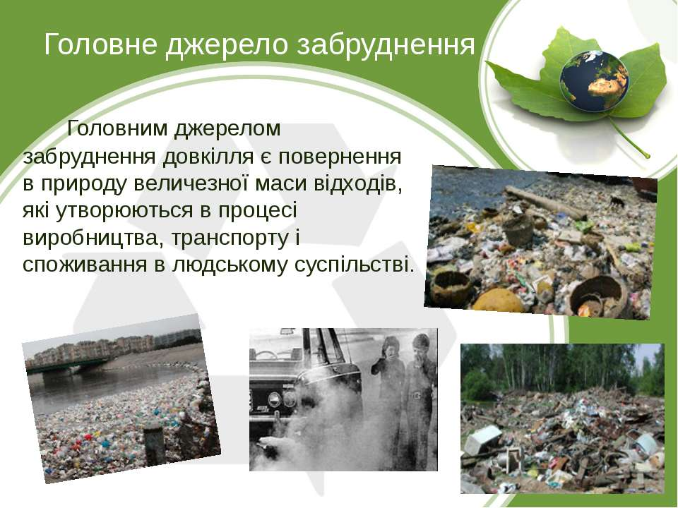 Головне джерело забруднення Головним джерелом забруднення довкілля є повернен...