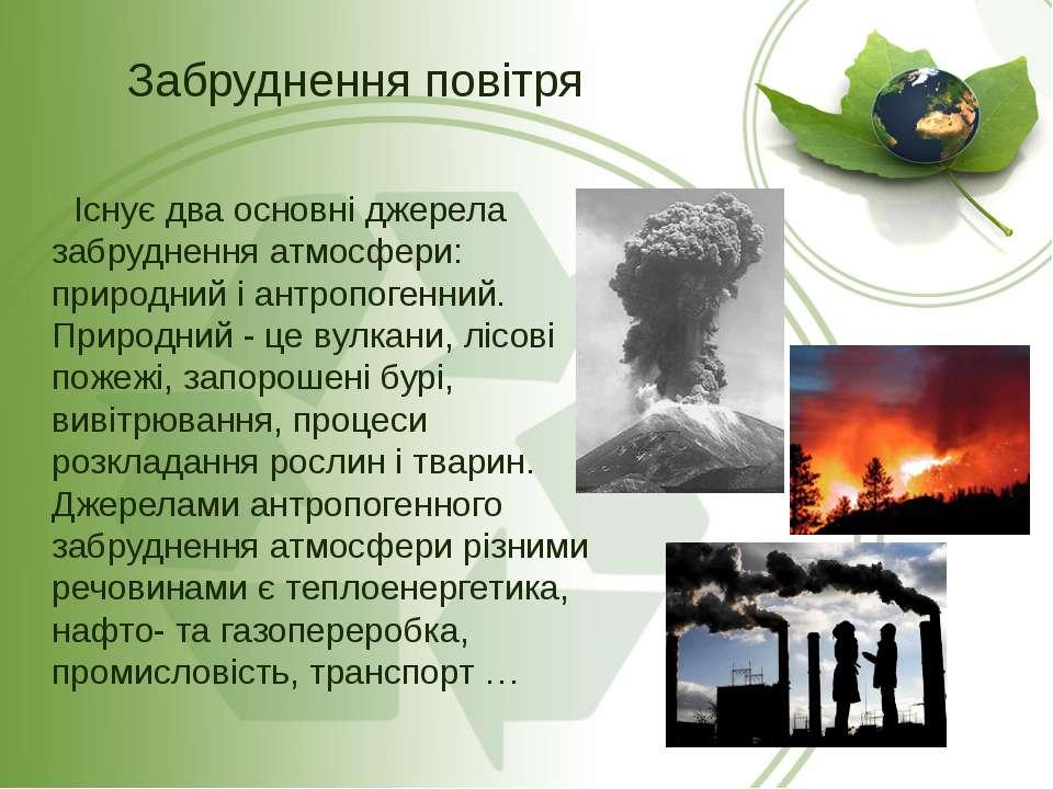 Існує два основні джерела забруднення атмосфери: природний і антропогенний. П...