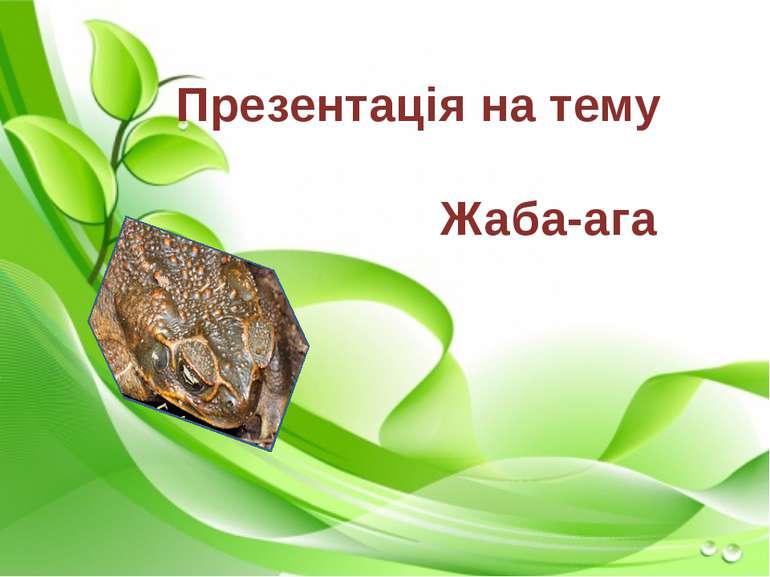 Жаба-ага Презентація на тему