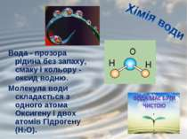 Вода - прозора рідина без запаху, смаку і кольору - оксид водню. Молекула вод...