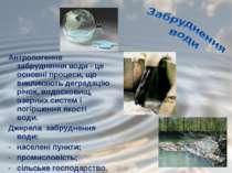 Антропогенне забруднення води - це основні процеси, що викликають деградацію ...