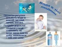 Організм регулює кількість води в кожній системі, органі, клітині. Потреба до...