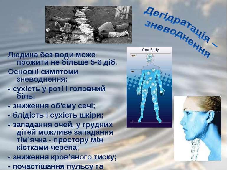 Людина без води може прожити не більше 5-6 діб. Основні симптоми зневоднення:...