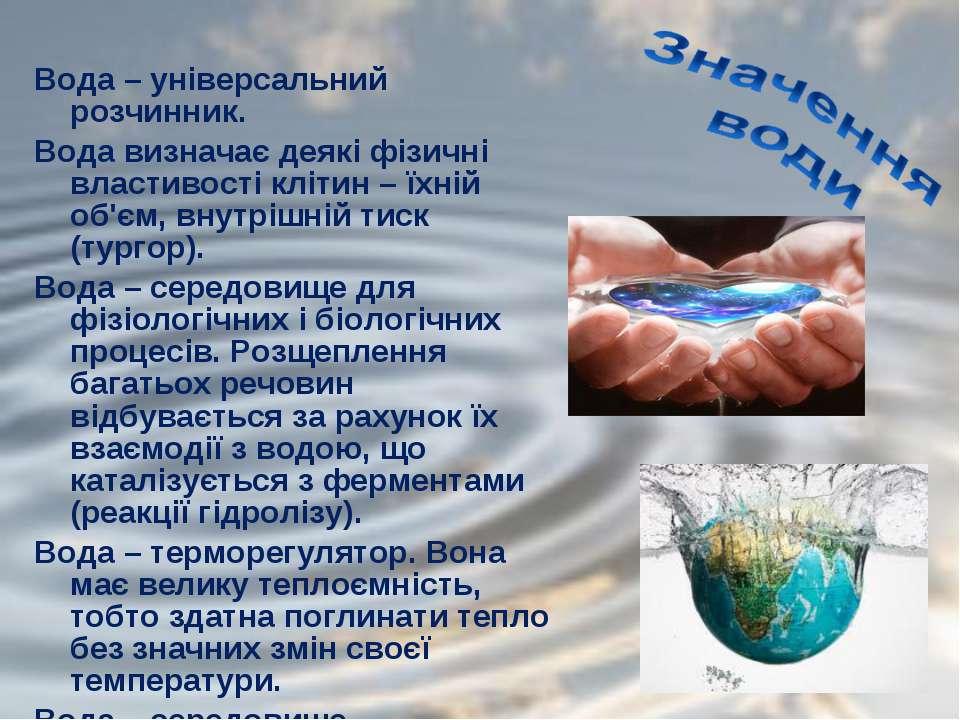Вода – універсальний розчинник. Вода визначає деякі фізичні властивості кліти...