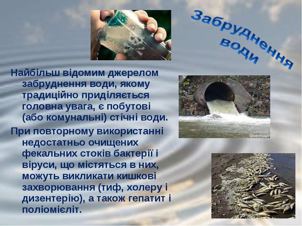 Найбільш відомим джерелом забруднення води, якому традиційно приділяється гол...