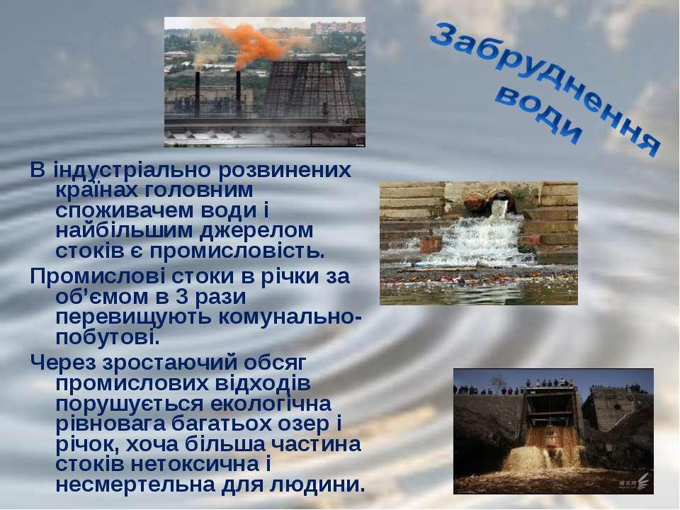 В індустріально розвинених країнах головним споживачем води і найбільшим джер...