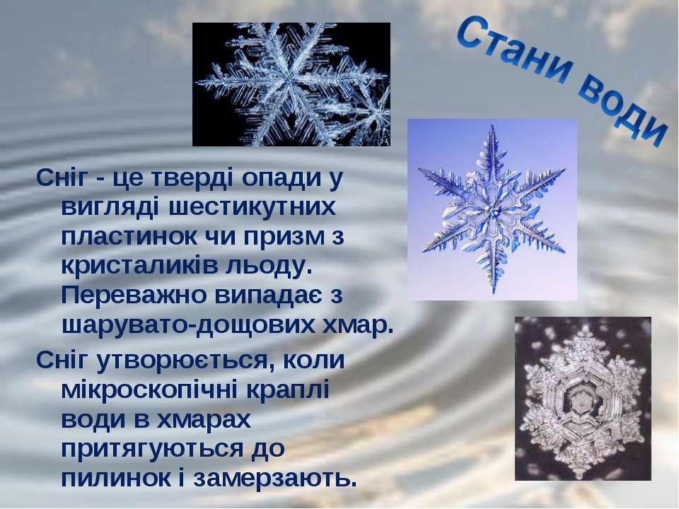 Сніг- це тверді опади у вигляді шестикутних пластинок чи призм з кристаликів...