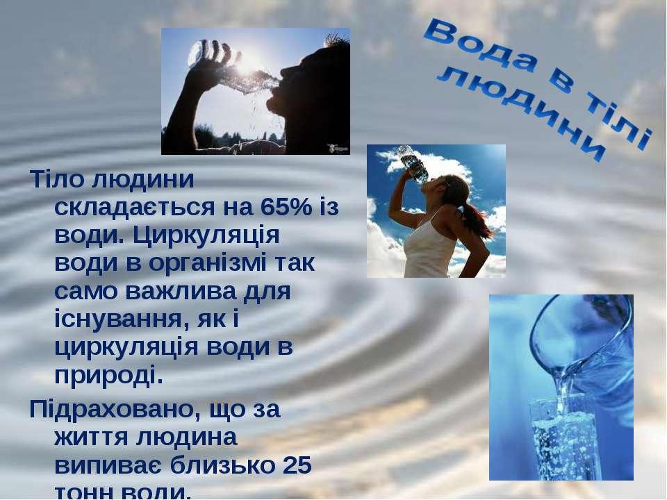Тіло людини складається на 65% із води. Циркуляція води в організмі так само ...