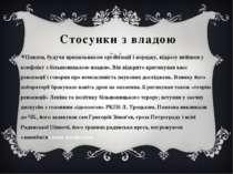 Стосунки з владою Павлов, будучи прихильником організації і порядку, відразу ...