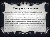 Стосунки з владою У 1919—1920 роках Павлов, без коштів на життя і фінансуванн...
