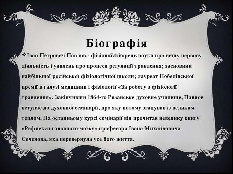 Біографія Іван Петрович Павлов - фізіолог, творець науки про вищу нервову дія...