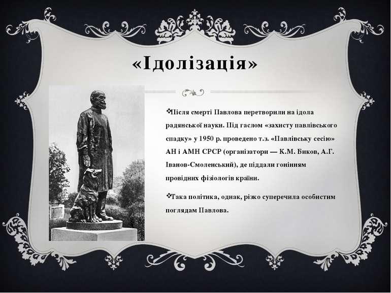 «Ідолізація» Після смерті Павлова перетворили на ідола радянської науки. Під ...