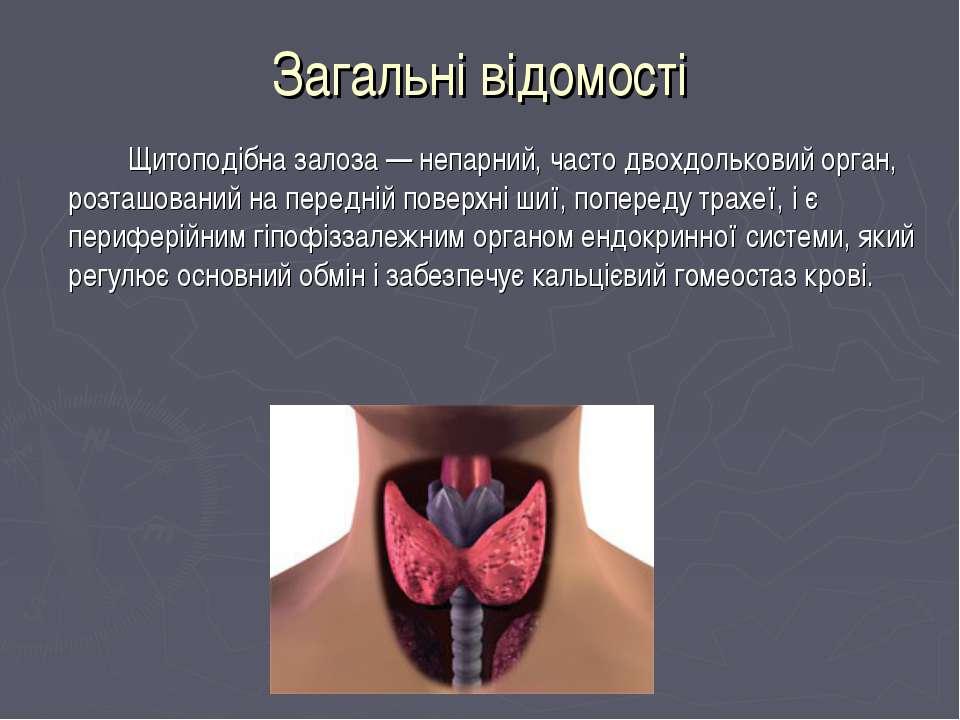 Загальні відомості Щитоподібна залоза — непарний, часто двохдольковий орган, ...