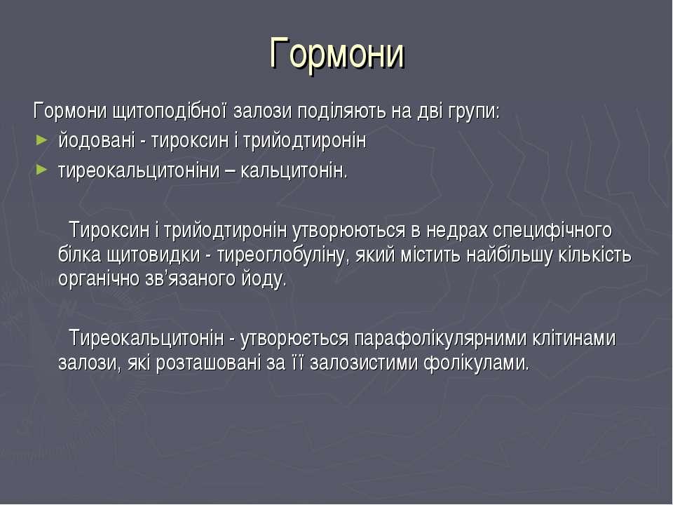 Гормони Гормони щитоподібної залози поділяють на дві групи: йодовані - тирокс...