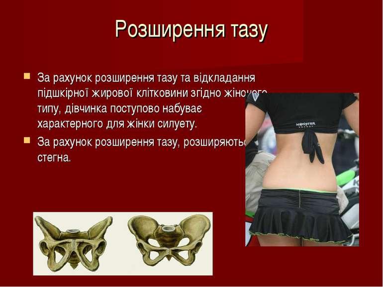 За рахунок розширення тазу та відкладання підшкірної жирової клітковини згідн...