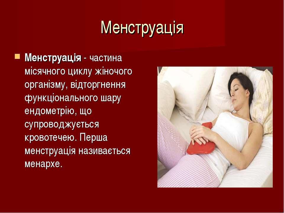 Менструація Менструація - частина місячного циклу жіночого організму, відторг...