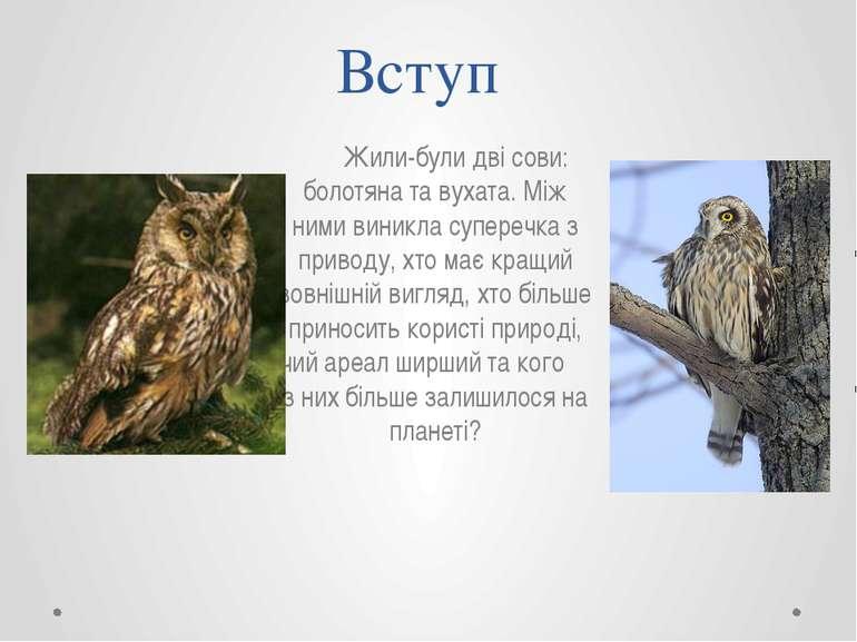 Вступ Жили-були дві сови: болотяна та вухата. Між ними виникла суперечка з пр...