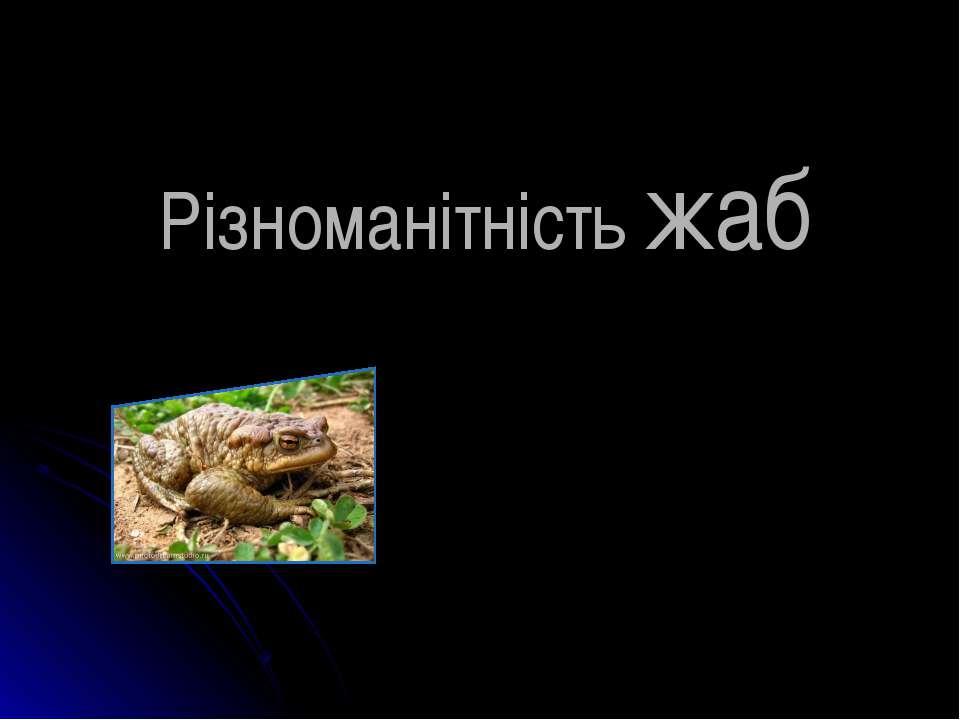 Різноманітність жаб