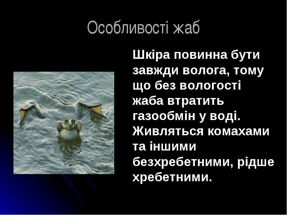 Особливості жаб Шкіра повинна бути завжди волога, тому що без вологості жаба ...