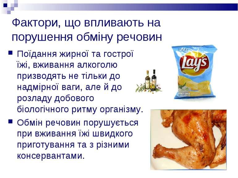 Фактори, що впливають на порушення обміну речовин Поїдання жирної та гострої ...